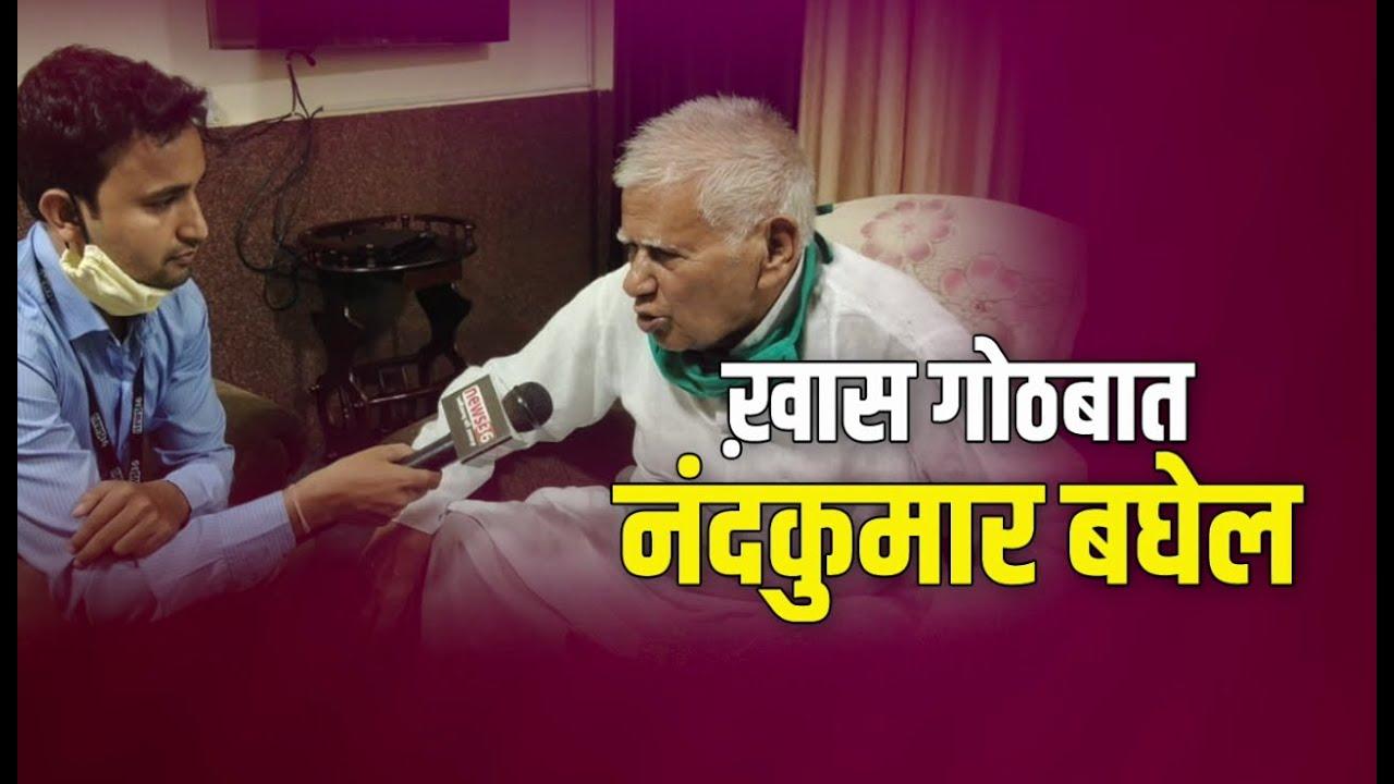 खास गोठबात : मुख्यमंत्री भूपेशबघले के पिता नंदकुमार बघेल के news36 के खास गोठबात