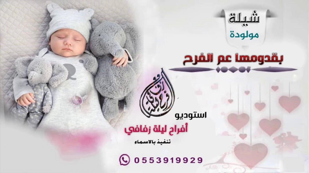 شيله مولوده باسم ترف بقدومها عم الفرح جديد 2019 Youtube
