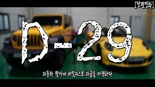 D-29 Sell my yellow cars for my last trip !!!