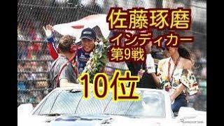 インディカー第9戦。佐藤琢磨は、残り4周というところで2番手のスコット...