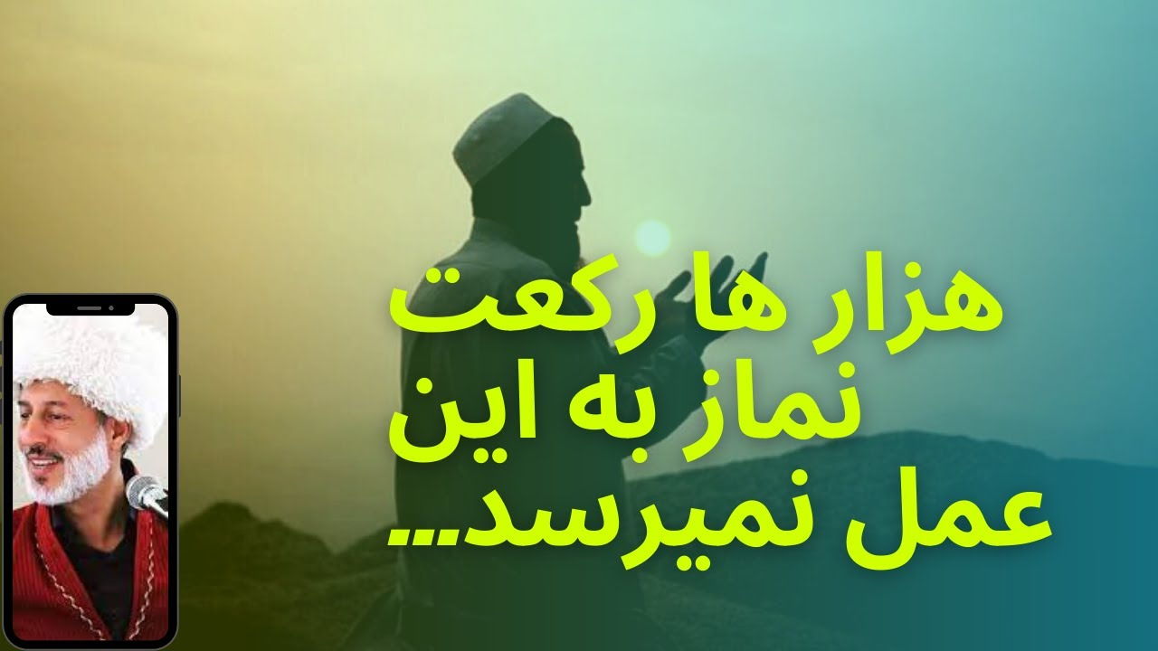 بزرگ شدن نزد الله متعال به کثرت نماز خواندن نیست