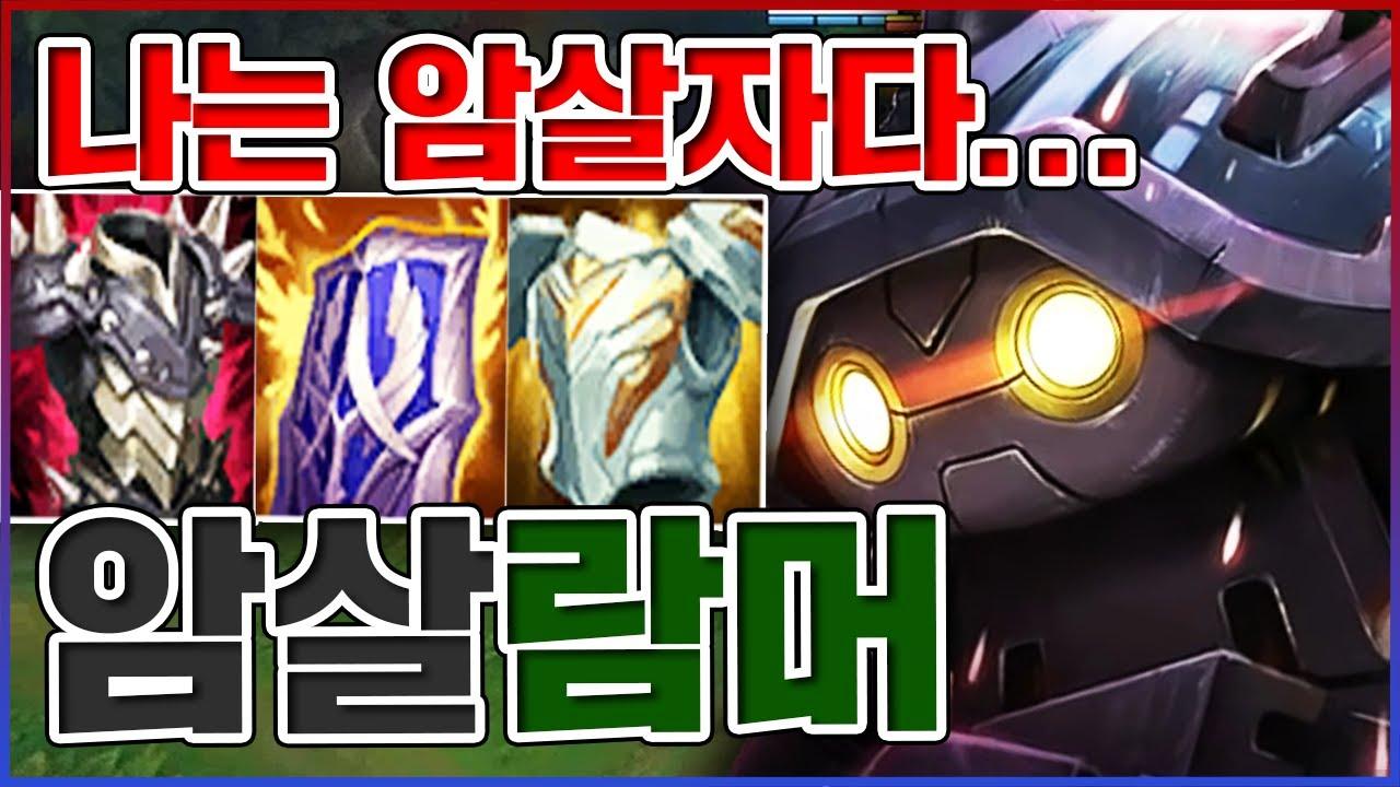 한 천재가 만든 NO신화 운영법ㅋㅋㅋ1초만에 원딜 암살해버리기ㅋㅋㅋㅋ★혁명 10단계★ 정글 람머스