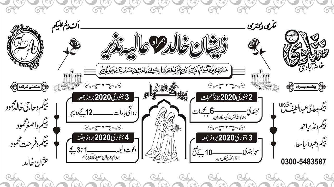 28 wedding invitation card design in urdu