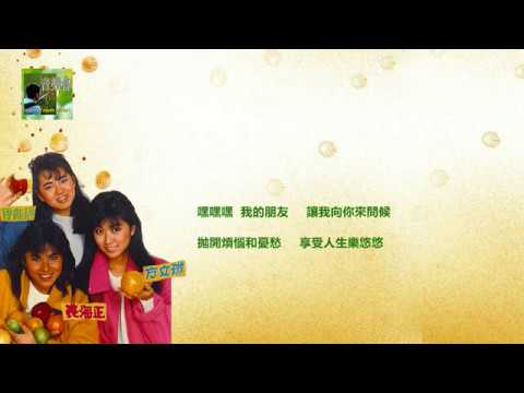 Lawmovieworld 18 : (66) 方文琳,裘海正,伊能靜.. 嘿!我的朋友 - YouTube