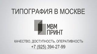 Типография в Москве(, 2016-07-20T10:16:52.000Z)