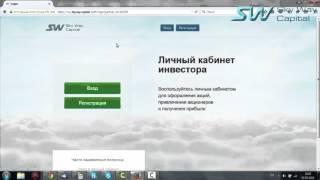 Видеоурок  Регистрация по реферальной ссылке в SkyWay Capital