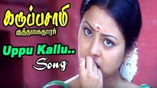 உப்பு கல்லு | Uppu Kallu Video song | Karuppusamy Kuththagaithaarar Video songs | Dhina songs |