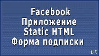 Приложение Static HTML на Фейсбук. Форма подписки