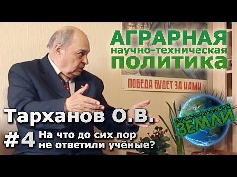 Беседы с Тархановым О.В. #4 На что до сих пор не ответили учёные?