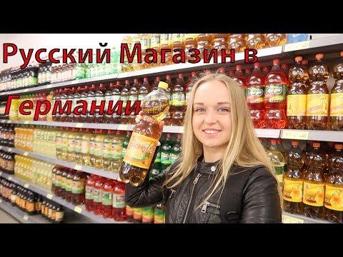 РУССКИЙ МАГАЗИН В