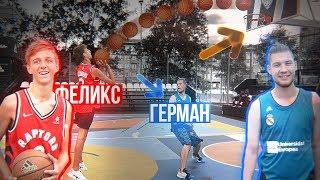 ГЕРМАН ПРОТИВ ФЕЛИКСА! - СЫГРАЛ В БАСКЕТБОЛ против ИГРОКА АМКАЛА!