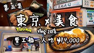 【東京Vlog#5】日本美食自由行:Parco、元祖壽司、0101、蟹工船、三浦漢堡、Pokemon   旅遊攻略2018