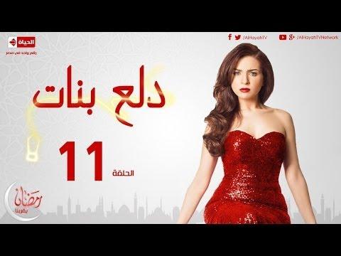 مسلسل دلع بنات - الحلقة ( 11 ) الحادية عشر - بطولة مى عز الدين - Dala3 Banat Series Episode 11