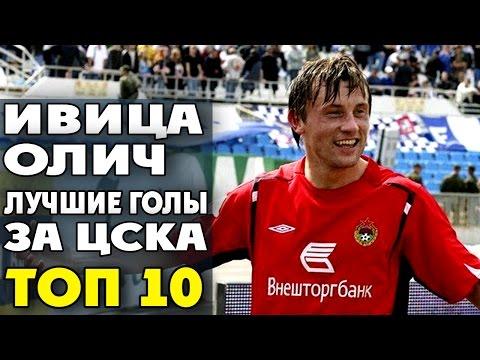 Ивица Олич   Лучшие голы за ЦСКА   ТОП 10 ● Ivica Olic   best goals for CSKA  ▶ iLoveCSKAvideo