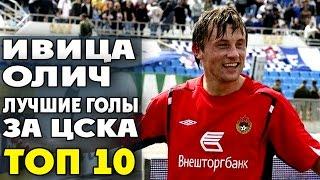 Ивица Олич | Лучшие голы за ЦСКА | ТОП 10 ● Ivica Olic | best goals for CSKA  ▶ iLoveCSKAvideo