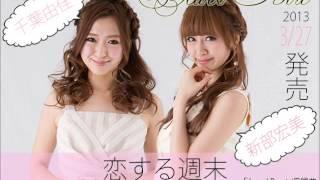 ドクモカフェ音楽部 ぴろみん&ちばゆか CDデビュー3月27日タワーレ...