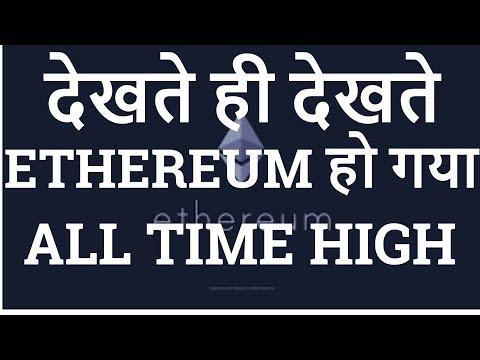 OMG!  देखते  ही  देखते   ETHEREUM  हो  गया   All Time High by Global Rashid in Hindi/Urdu