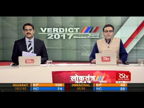 Gujarat, Himachal Assembly Election Results 2017 |Part-7