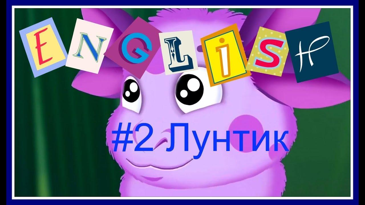 #2 Лунтик. Радуга на английском. Уроки для детей. Luntik ...