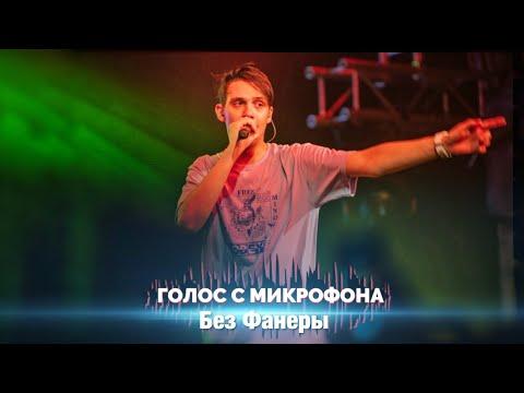Голос с микрофона Тимы Белорусских - Витаминка и Незабудка (Голый голос live)