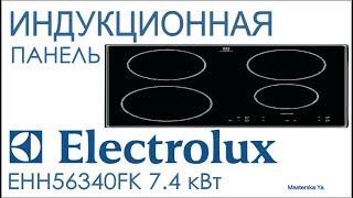 Индукционная панель ELECTROLUX EHH56340FK 7.4 кВт