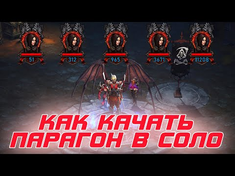 видео: diablo 3:  Как качать парагон при игре в соло