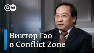 Есть ли концлагеря для уйгуров в Синьцзяне и чем протесты в Гонконге опасны для Китая? Conflict Zone