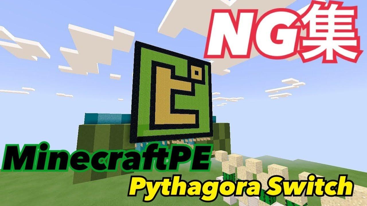 MinecraftPEピタゴラNG集