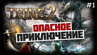 Trine 2 Прохождение игры - ГЛАЗ НЕ ОТОРВАТЬ! - #1