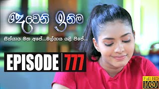 Deweni Inima | Episode 777 29th January 2020 Thumbnail