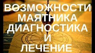 МАЯТНИК-ДИАГНОСТИКА И ОБУЧЕНИЕ.ВОЗМОЖНОСТИ МНОГОМЕРНОЙ МЕДИЦИНЫ Т. Герасенкова
