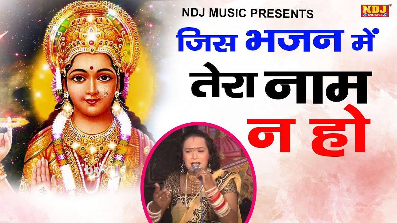 जिस भजन में तेरा नाम न हो | Latest Devotional Bhajan Song 2019 | Noida Jagran | NDJ Film