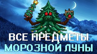 [Terraria] - Все предметы Морозной Луны (All Drop from Frost Moon)