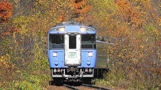 紅葉の石北本線を行く特急『大雪』『オホーツク』