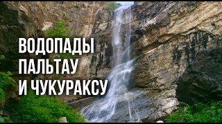 Природа Узбекистана: Водопады Пальтау и Чукураксу