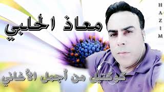 معاذ الحلبي أبو ربيع  يابنات صفو القلب + يادلهو + على ناس وناس يا دنيا