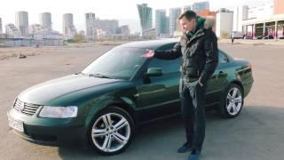 Обзор VW Pasat B5. Осторожно, мат. 18+