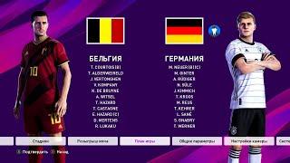 Кибер ЕВРО 2020 Бельгия Германия Финал