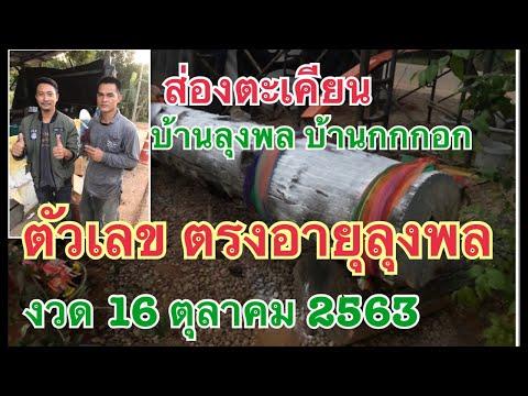 เลขเด็ดตะเคียนบ้านลุงพล บ้านกกกอก แม่นต่อเนื่อง วันนี้ได้ 3 ตัว งวด 16 ตุลาคม 2563