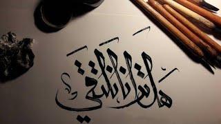 هل تُرانا نلتقي بدون موسيقى - رامي محمد