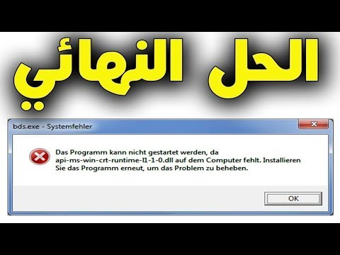 حل مشكلة رسالة الخطأ api-ms-win-crt-runtime-l1-1-0.dll مضمون 100%