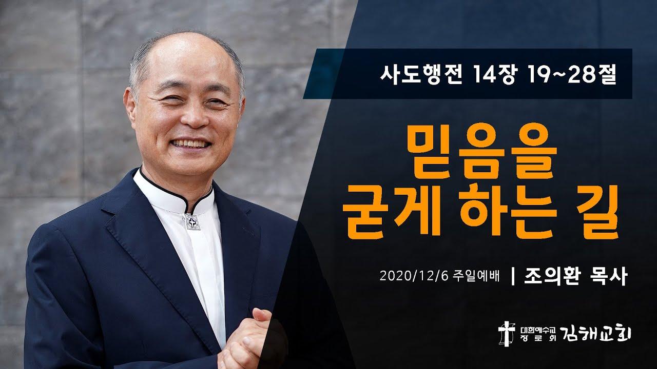 2020-12-06 대림절 둘째 주일예배