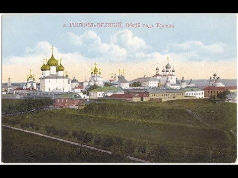 Ростов. Украденная история Руси.