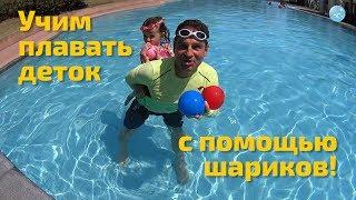 Обучение плаванию детей с нуля! Шарики, наполенные водой!!