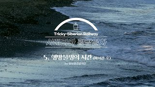 [2020 시베리아 황당열차] 5회 행방불ᄆ…