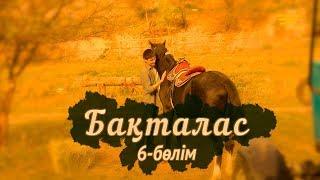 «Бақталас» телехикаясы. 6 бөлім  Телесериал «Бакталас». 6 серия
