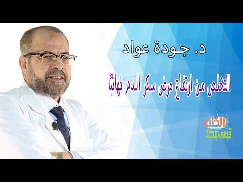 لا تفوتك !! مراحل علاج مرض السكر مع د  جودة عواد