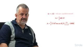 Физика  Первый закон термодинамики Решение задач