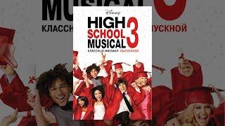 Классный мюзикл: Выпускной (High School Musical 3: Senior Year)