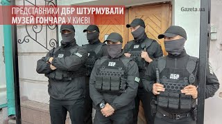 Представники ДБР штурмували музей Гончара у Києві